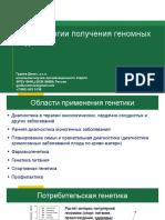 Технологии получения геномных данных_Gudkov
