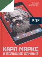 Maltsev v a Karl Marx i Bolshie Dannye 2019