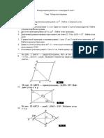 Контрольная работа по геометрии 8 класс