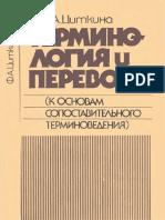 Citkina f a Terminologiya i Perevod k Osnovam Sopostavitelnogo Terminovedeniya