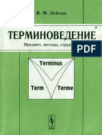 Лейчик Терминоведение