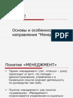 Модуль Менеджмент