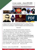 Blagodarnost Kollektivu Jilkomservicu Za Kashestvennoe Vipolnenie Svoix Obyazannostey 4 Str