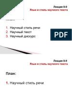 Л_8-9_Язык и Стиль Научного Текста. Научный Дискурс (1)