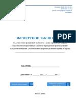 nesushchaya_sposobnost_perekrytiy_v_pomeshcheniyakh