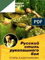 A_Retynskih Russkiy Stil Rukopashnogo Boya