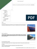 المجمع الشمسي المسطح - سولاربيديا