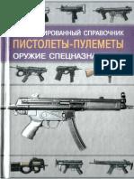 Kudishin Pistolet-pulemety 2001
