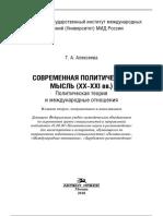 Alexeeva T a Sovremennaya Politicheskaya Mysl KhKh-KhKhI Vv Politicheskaya Teoria i Mezhdunarodnye Otnoshenia