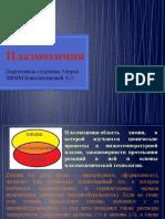 Плазмохимия