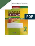 E_V_Pavlova_Rabochaya_tetrad_po_chistopisaniyu_2_klass