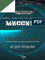 Sbornik_missiy_SB_M1