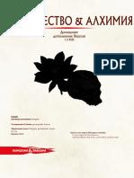 Travnichestvo i Alkhimia