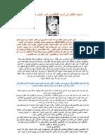 أسباب الطعن في نسب الفاطميون لدى عباس محمود العقاد