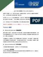 國際SOS核電輻射自我防護建議書_20110315_Enhancement