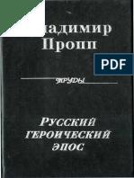 Propp v Ya Russkiy Geroicheskiy Epos