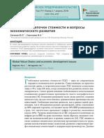 Globalnye Tsepochki Stoimosti i Voprosy Ekonomicheskogo Razvitiya