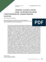 Platformennyy Kapitalizm Kak Istochnik Formirovaniya Sverhpribyli Tsifrovymi Rantie