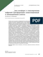 Rol Globalnyh Platform v Stimulirovanii Tsifrovoy Transformatsii Kompetentsionnyy i Innovatsionnyy Aspekty