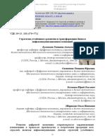 Strategii Ustoychivogo Razvitiya i Transformatsiya Biznesa Infokommunikatsionnyh Kompaniy