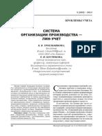 Sistema Organizatsii Proizvodstva Lin Uchet
