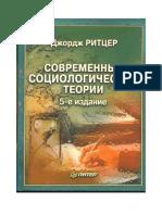Джордж Ритцер - Современные Социологические Теории - 2002