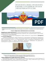 обязанности органов ФСБ