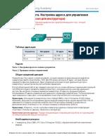 2.3.3.4 Lab - Configuring a Switch Management Address - ILM