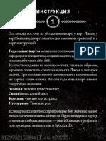 ST3007 Колода Ликов (54 карты и обороты)