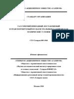 СТО Газпром 089-2010 Газ горючий природный, поставляемый и транспортируемый по магистральным газопроводам