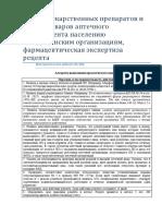stancija_otpusk_lekarstvennykh_preparatov