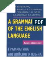 Каушанская В.Л. - A Grammar of the English Language - 2008