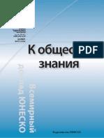 доклад ЮНЕСКО