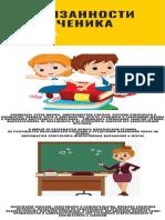 Обязаности ученика