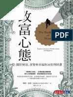 Ex 致富心态 - 关于财富贪婪与幸福的20堂理财课 _R (5)