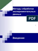 Методы обработки экспериментальных данных