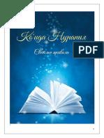 Шарх к Книге Кагыйда Нурания