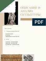 Описание и анализ скульптуры