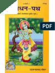 Sadhan Path by Hanuman Prasadji Poddar