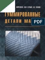 ПЕНКИН КОПЧЕНКОВ СЕРБИН Гуммированные Детали Машин 2013