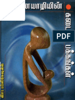 Pdf jeyamohan books