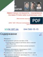 Cbt.privatelabel.mrp+Scm