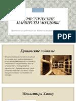 Туристические маршруты молдовы