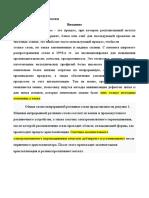 statya_nepreryvnoe_litye