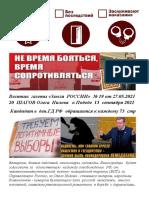 Seismofond@List.ru 20 Shagov Olegа Nilova Pobede Mexanizm Otvetstvennosti Vlasti Pered Narodom 73 Str