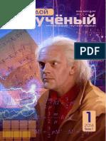 Молодой ученый (60_ch5)