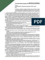 Лингвистические характеристики рекламных текстов и способы их перевода