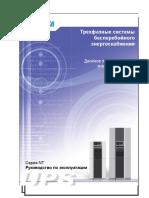Инструкция по эксплуатации (User manual)_UPS_NT-20-500kVA_ru-ru_V1