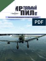 virtpilot3- Виртуальный пилот №3