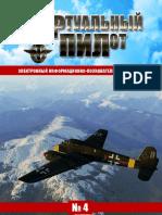 virtpilot4- Виртуальный пилот №4